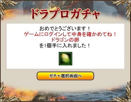 4-44-無料ガチャ321.jpg