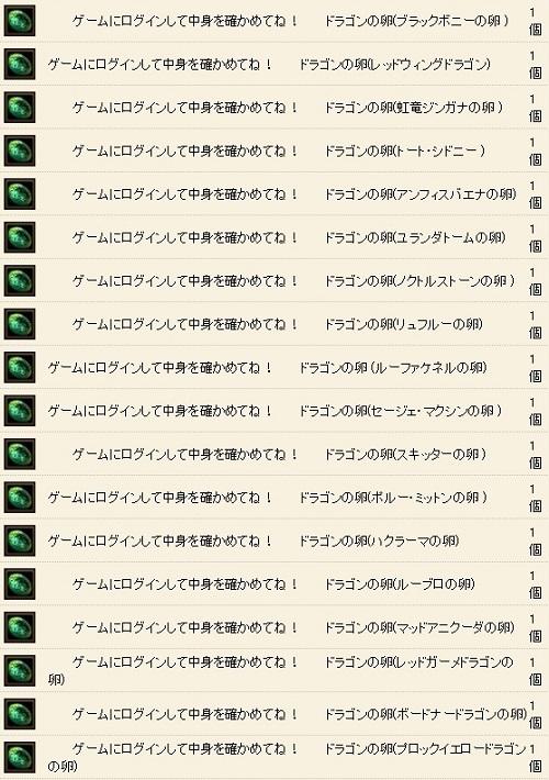 4月ガチャ2-1.jpg