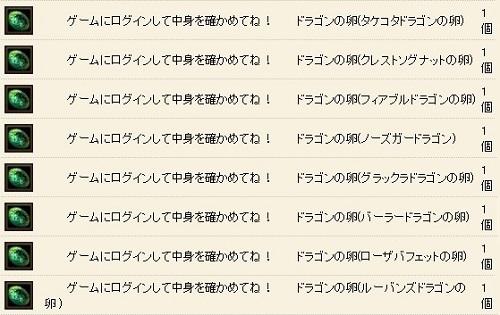 4月ガチャ3-1'.jpg